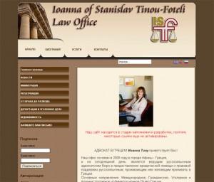 Δικηγόρος Ιωάννα Στ.Τήνου
