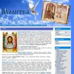 Ορθόδοξη προσευχή