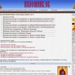 Ορθόδοξο προσκύνημα στην Ελλάδα στην περιοχή Palomnik.gr