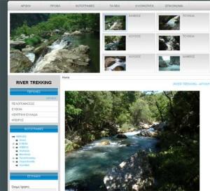 River trekking μικρά ποτάμια και ρέματα