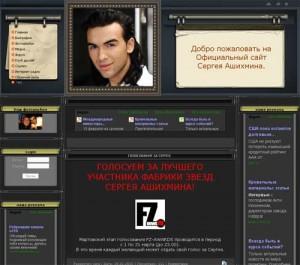Sergey Ashihmin Fun Club